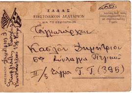 ΑΡΧΕΙΟ ΔΗΜΗΤΡΙΟΣ Γ. ΚΑΣΛΑΣ