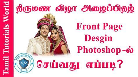 How to Create Wedding Card Front Page in Photoshop Tamil