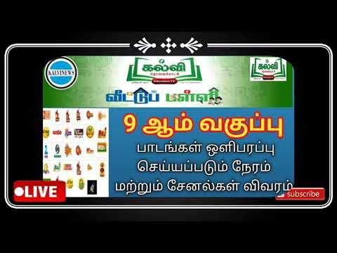 Kalvitholaikatchi.com | Kalvi Tv Live | KalviTvOfficial | 9th Std Kalvi tv Channels List,SCV Kalvi Channel  Live, Raj Tv Live, Lotus Tv Live