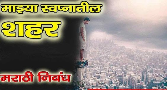 माझ्या स्वप्नातील शहर मराठी निबंध । Mazya Swapnatil Shahar Nibandh in Marathi