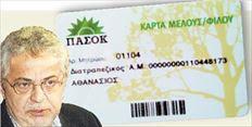 «Δεν μπορώ να φανταστώ  πώς θα καλύπταμε τα έξοδα  δύο εκλογικών αναμετρήσεων μέσα στην ίδια χρονιά» τόνισε ο γενικός διευθυντής  του ΠΑΣΟΚ Ροβέρτος Σπυρόπουλος, αναφέροντας ότι  τα 4 εκατ. ευρώ από την είσπραξη συνδρομών με τις  κάρτες μελών «αξιοποιήθηκαν» στην κάλυψη των εκλογικών εξόδων σε επίπεδο περιφέρειας και στην ενίσχυση των περιφερειακών οργανώσεων