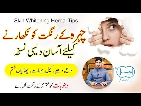 Skin Whitening Home Remedies | Chehra Saaf karne ka Tarika