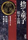 捨て童子松平忠輝 (1) (講談社漫画文庫)