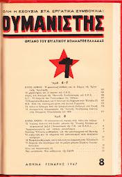 τριπλό τεύχος 6, 7 & 8. (Γενάρης 1967)