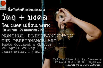 The Performance Art