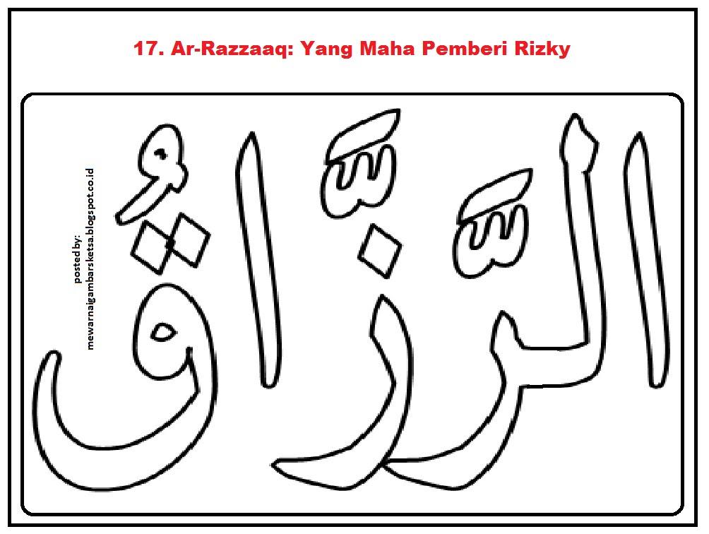 Gambar Kaligrafi Asmaul Husna Ar Rahman Cikimmcom