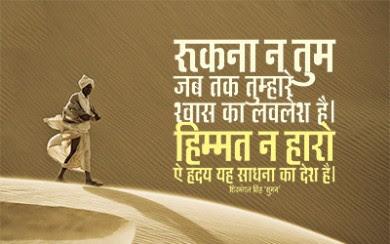 Himmat Quote In Hindi Retro Future