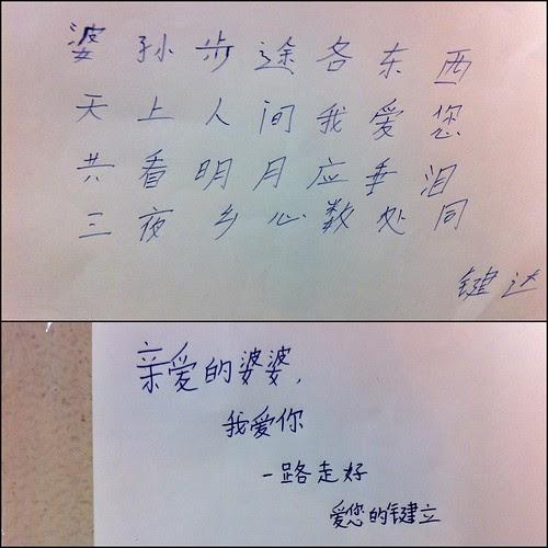Letters to grandma by Cousins Kian Tat and Kian Lap