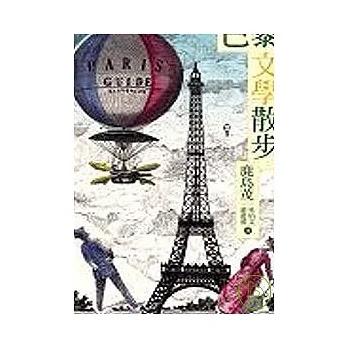 巴黎文學散步:發現未曾真正認識的新巴黎