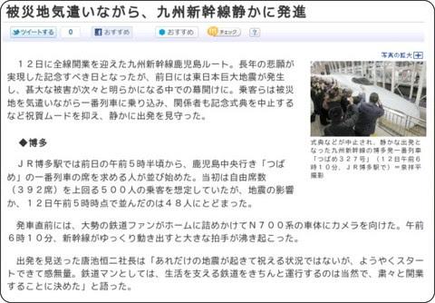 http://kyushu.yomiuri.co.jp/news-spe/20080408-1924174/news/20110312-OYS1T00446.htm