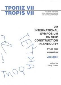 TROPIS VII Vol.1