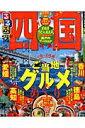 【送料無料】るるぶ四国('14)