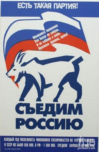 Картинки по запросу победа единой россии карикатуры