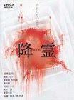 降霊 ~KOUREI~ [DVD]