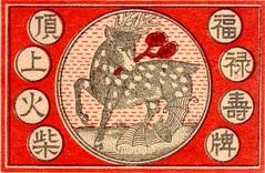 japon allumettes014