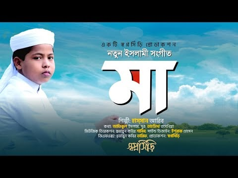 Maa Gojol by Hassan Arib মায়ের নতুন গান