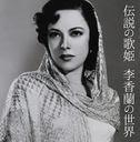 Densetsu no Utahime Li Xianglan no Sekai / Li Xianglan (Yoshiko Yamaguchi)