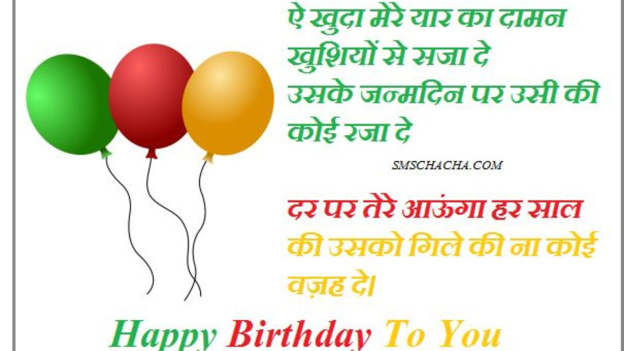 30 Best Happy Birthday Wishes Messages In Hindi