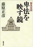 管見妄語 卑怯を映す鏡 (新潮文庫)
