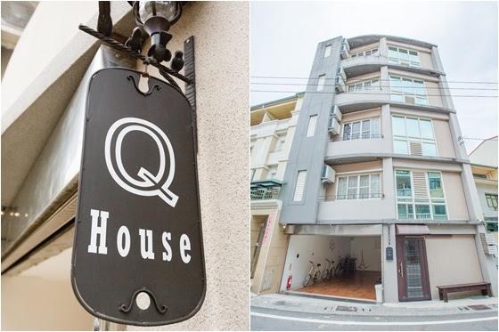 Q House/南投/埔里民宿/包棟/民宿包棟/住宿