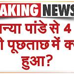 अनन्या पांडे से 4 घंटे की पूछताछ में क्या हुआ? Ananya Panday Drugs Case Live Update | Breaking News