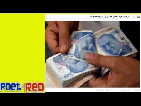 أزمة الليرة التركية قطر تدعم جمهورية تركيا 15 مليار دولار من الاستثمارات