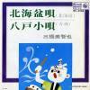 MIHASHI, MICHIYA - hokkai bonuta(hokkaido)