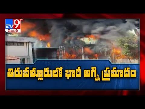 తిరువళ్లూరులో  భారీ అగ్ని ప్రమాదం - NTV Telugu Live