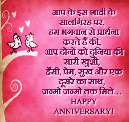 Happy Anniversary Wishes Hindi With Images Happy Anniversary Pics