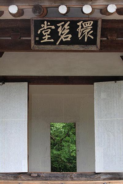 환벽당을 앞에서보면 원형과 사각형이 교차하는 묘한 모습이 된다.