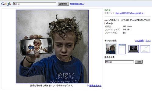 Google イメージ検索 by you.