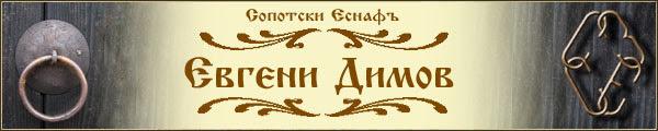 Сопотски Еснафъ-Евгени Димов-     галерия