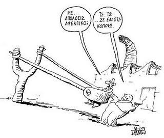elastikopoiisi