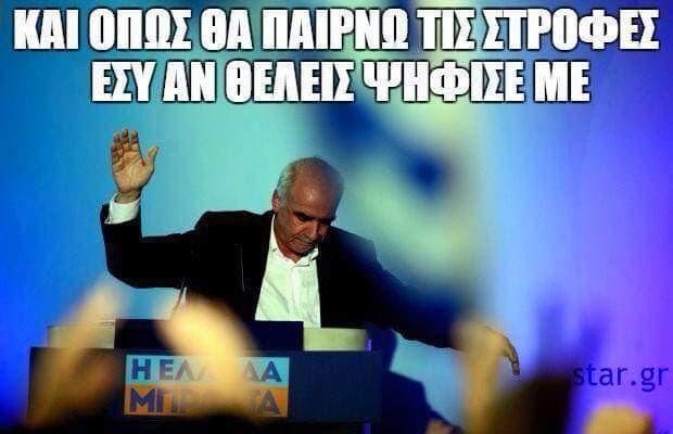 tilestwra.com | Οι καλύτερες χιουμοριστικές και σατιρικές εικόνες για τον Βαγγέλη Μεϊμαράκη