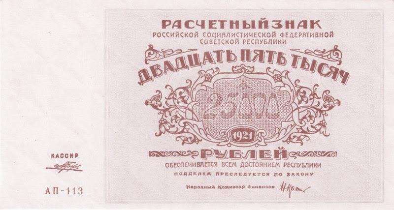 File:25000 roubles Soviet Union, 1921 Front.jpg