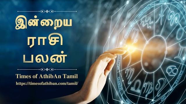 இன்றைய ராசிபலன் - ஜோதிடம், சமீபத்திய ஜோதிடம்….Today's horoscope - astrology, latest...