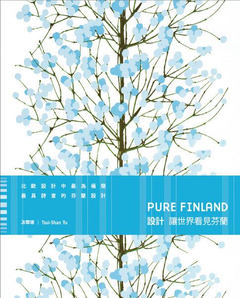 設計 讓世界看見芬蘭