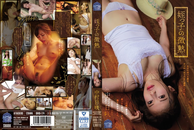 Watch SHKD-774 Niece's Faint Heat Nakamura Nisaki