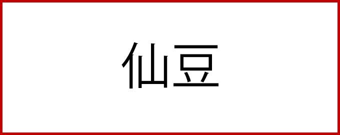 senzu bean kanji dbz