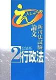 新司法試験論文えんしゅう本〈2〉公法系行政法
