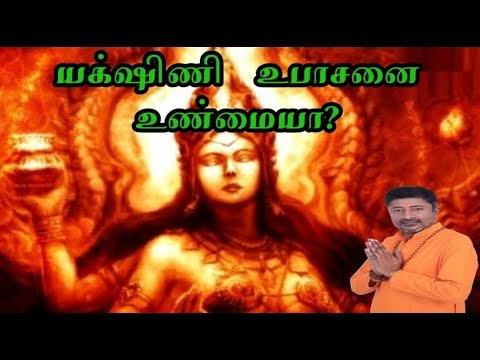 யக்ஷினி நேரில் வருமா-யக்ஷினி வசியம் செய்ய முடியுமா?#yaksini#yatchinivasi...