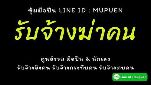 รับจ้าง ฆ่าคน ราคาถูก ทุกเขตทั่วประเทศไทย by ซุ้มมือปืน Line id : mupuen