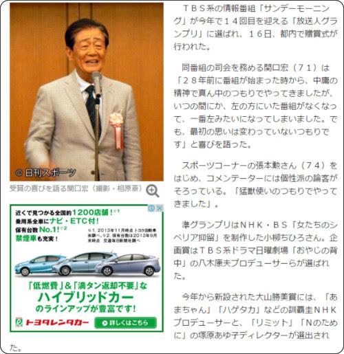 http://www.nikkansports.com/entertainment/news/1477596.html
