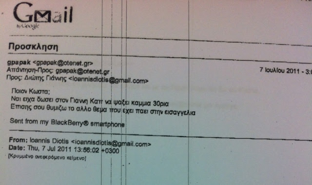 http://olympiada.files.wordpress.com/2013/03/photo-diotis-5-800.jpg?w=640&h=379
