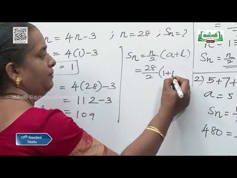 10th Maths NUMBER AND SEQUENCE  Arithemetic SeriesPART 1 EM  Kalvi TV