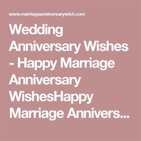 Wedding Anniversary Wishes   Happy Marriage Anniversary