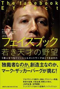【送料無料】フェイスブック 若き天才の野望
