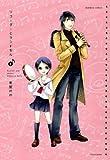 リコーダーとランドセル (3) (バンブーコミックス)