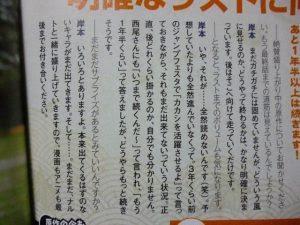 masashi kishimoto entrevista 300x225 Masashi Kishimoto sobre Naruto: pelo menos mais um ano e meio