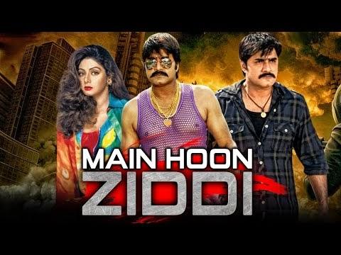 मैं हूँ ज़िद्दी | साउथ की खतरनाक एक्शन फिल्म | श्रीकांत, श्री देवी | नयी सुपरहिट मूवी हिंदी में